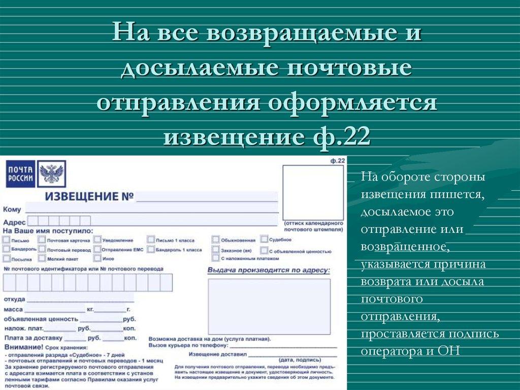 Отчет по практике на почте россии Блог им geoterpeichehfeder  Отчеты по практике на почте россии совокупность показателей учта отражнных в форме определнных таблиц и характеризующих движение имущества