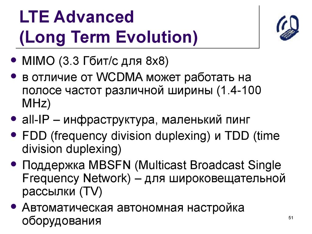 LTE Advanced (Long Term Evolution)