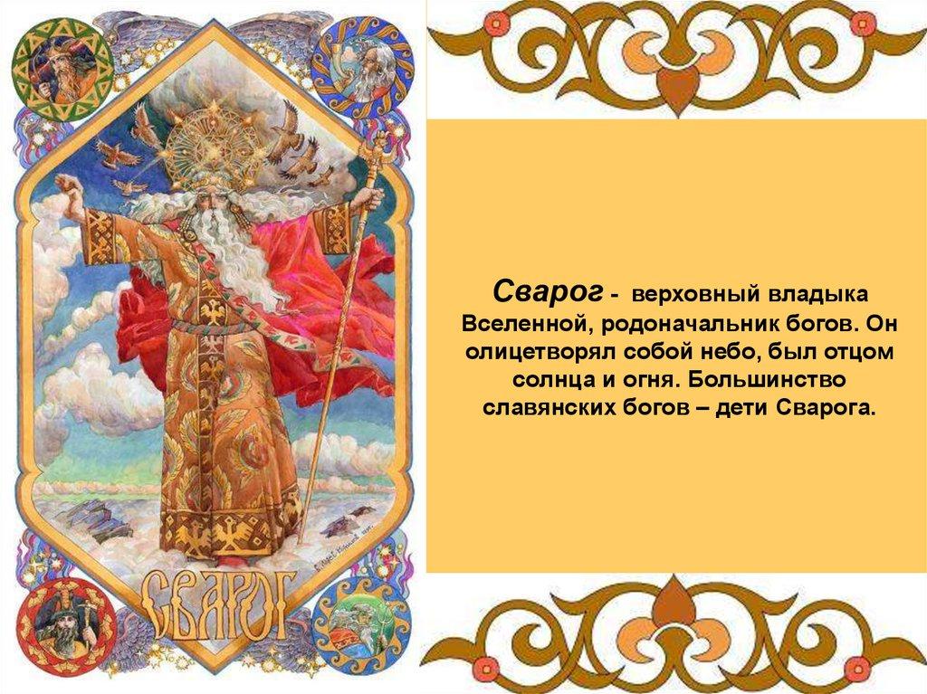 Скачать презентации на тему религия древних славян