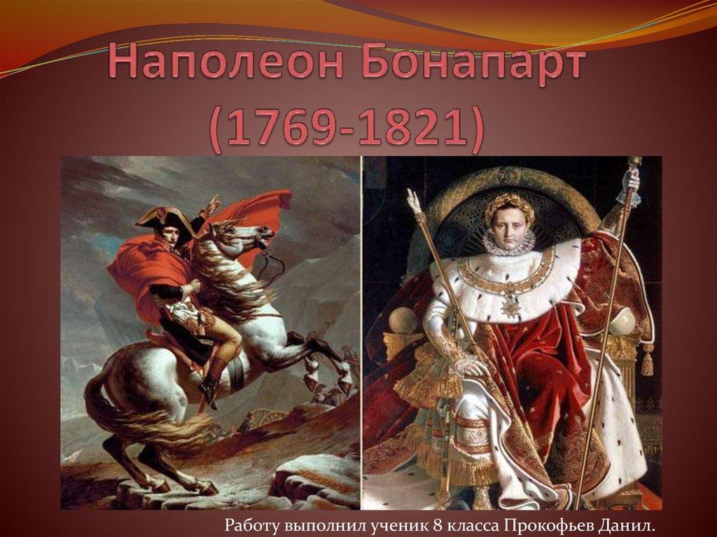 napoleon i essay