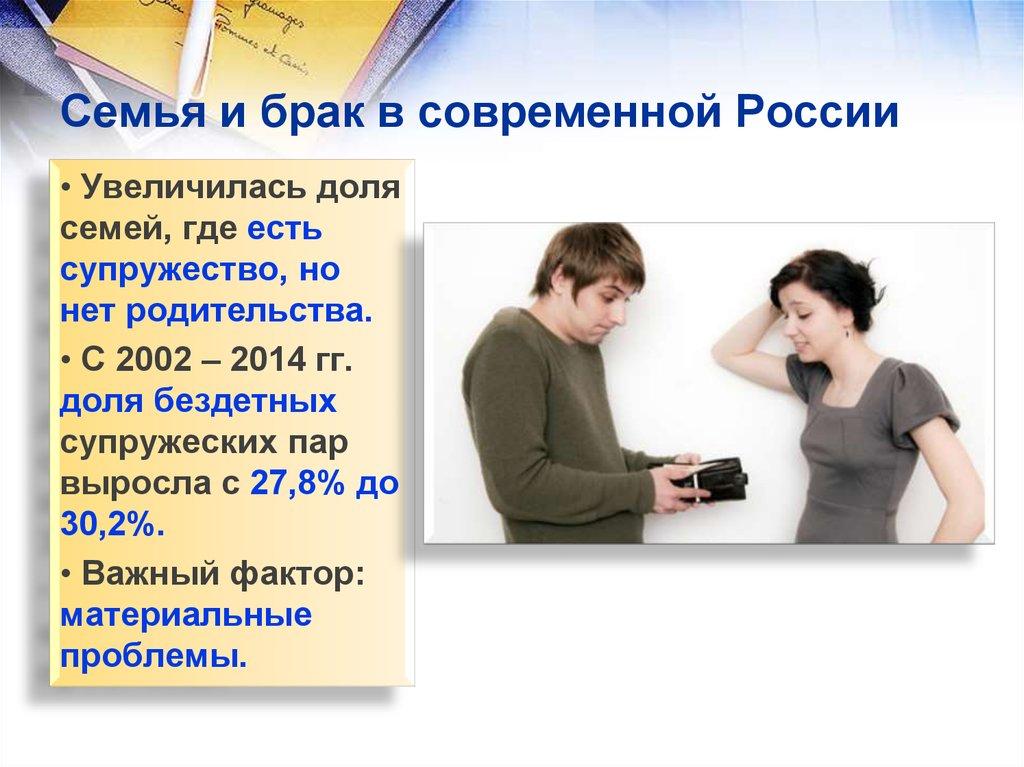 знакомство в россии брак и семья