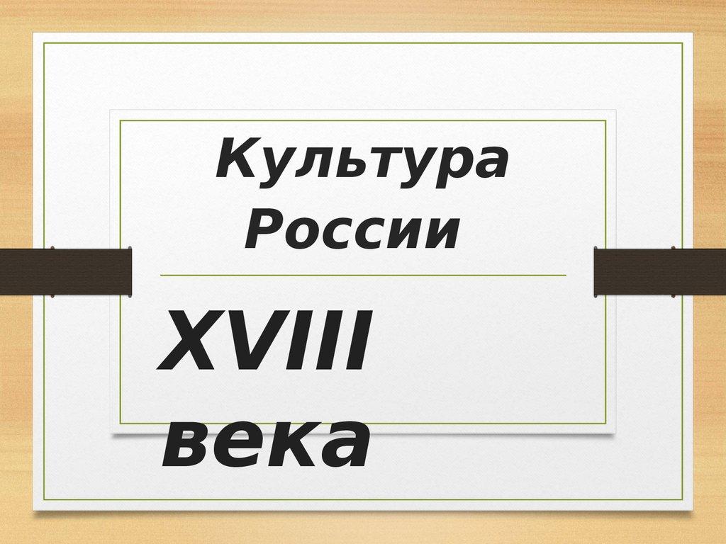 презентация искусство россии в 18 веке