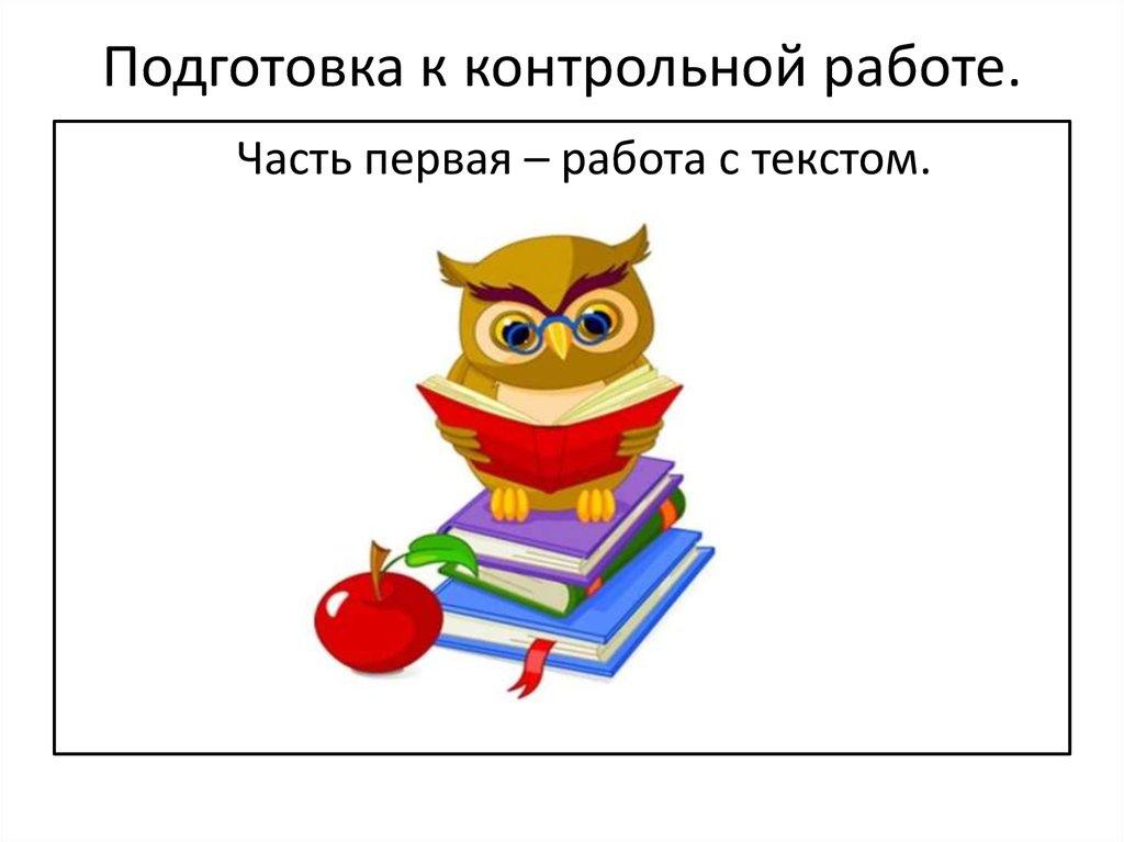 подготовка к контрольной работе 5 класс