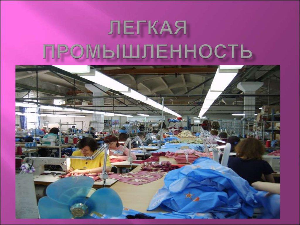 Реферат на тему легкая промышленность россии > решено и закрыто Реферат на тему легкая промышленность россии