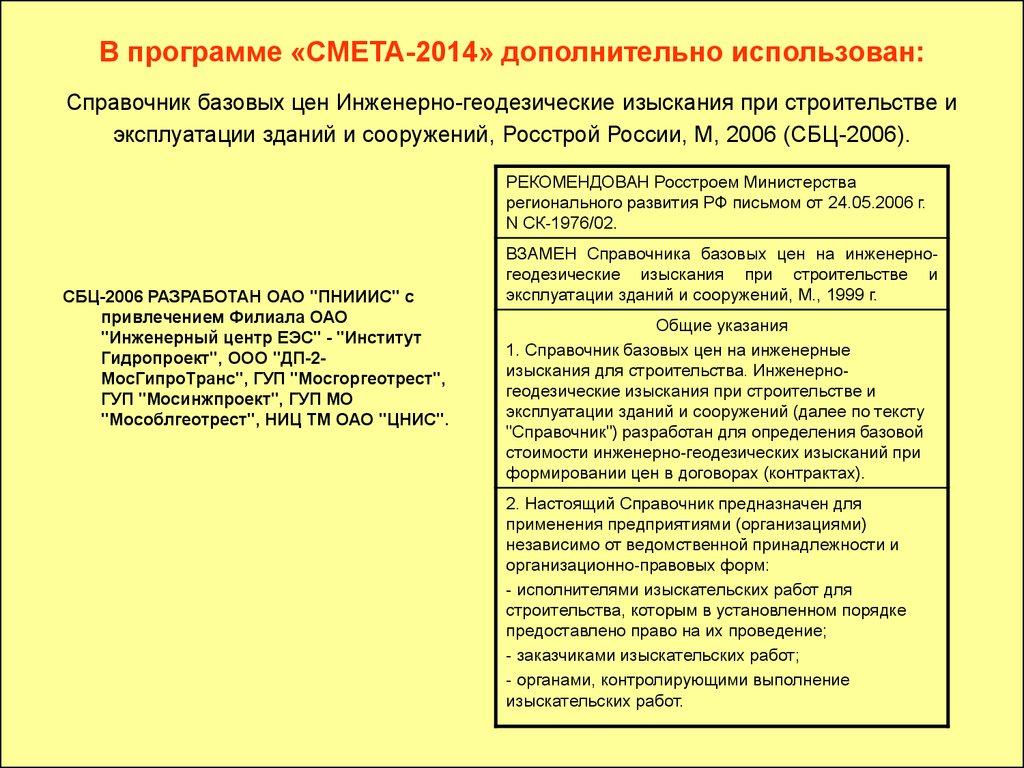 Справочник базовых цен на геодезические работы 2014