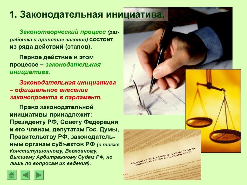 законотворческий процесс реферат