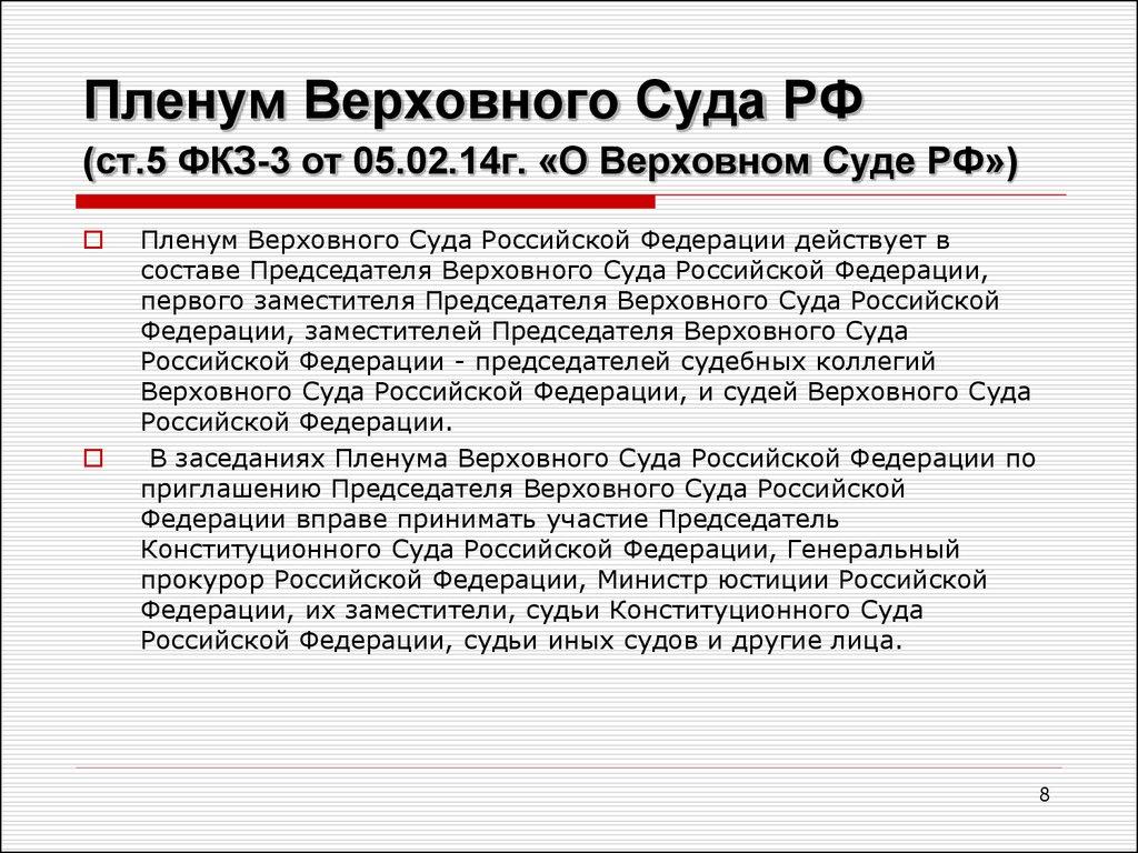 Пленум верховного суда российской федерации о доказательствах