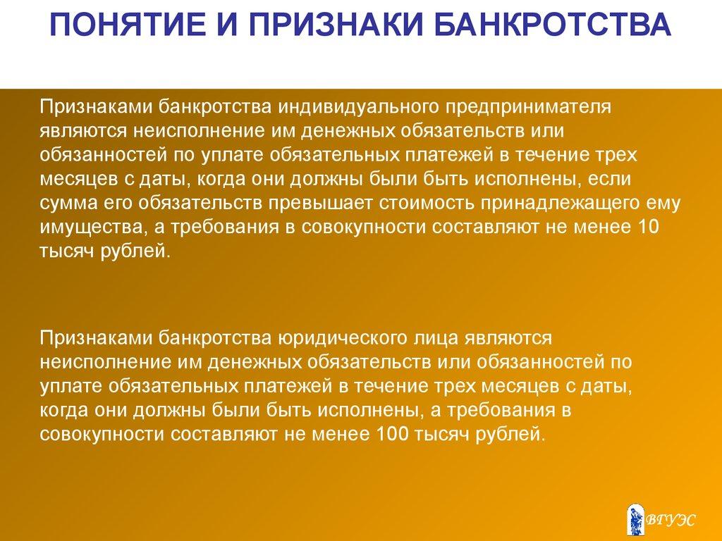 Федеральный закон о несостоятельности банкротстве от