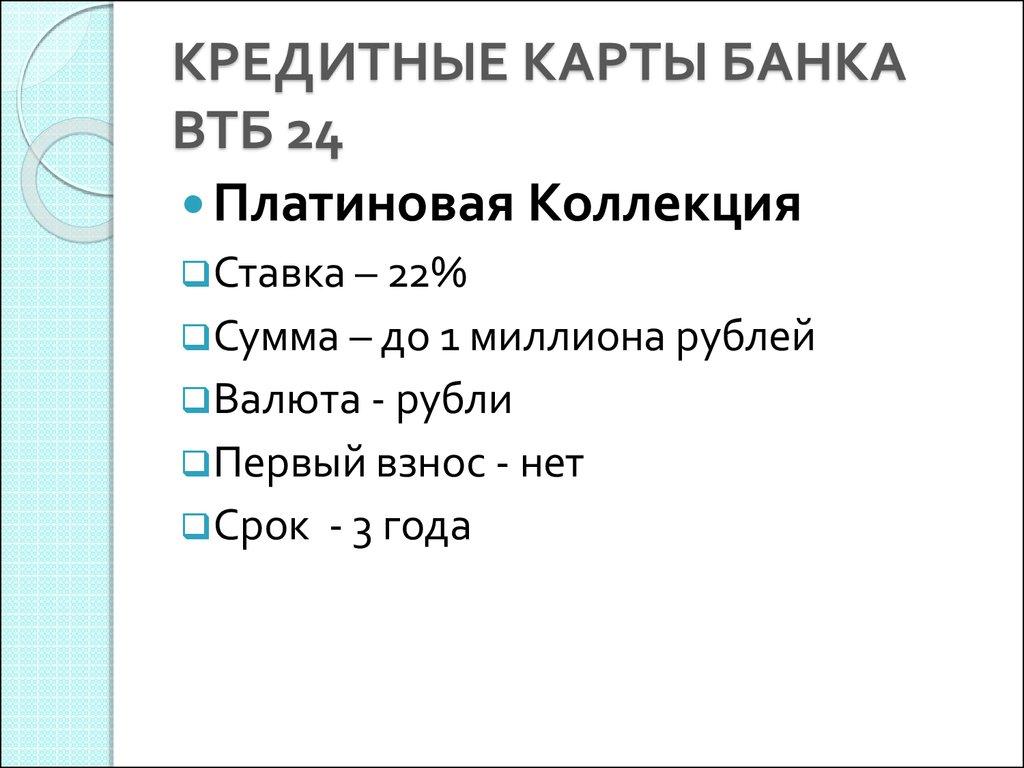 Кредитные карты российских банков