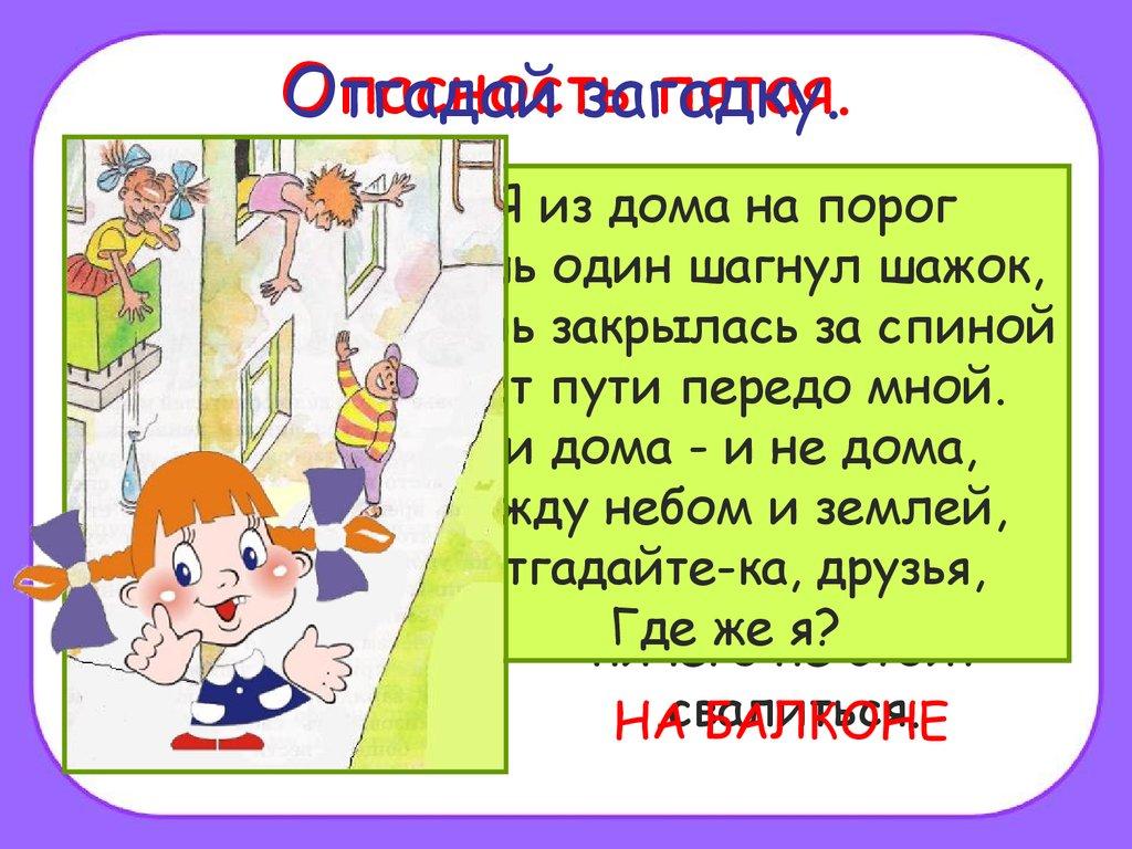 "Презентация на тему: ""prezentacii.com. составь пословицу. ка."