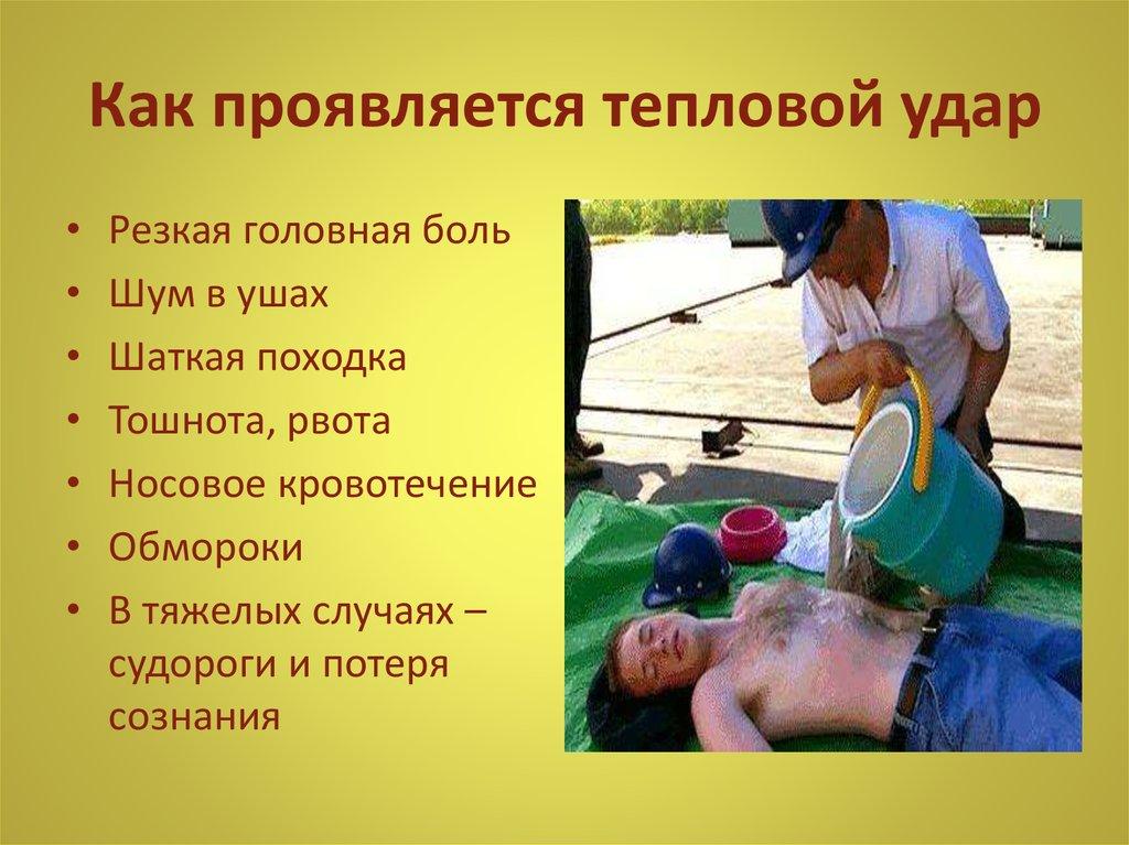 Симптомы солнечного удара у беременных 48