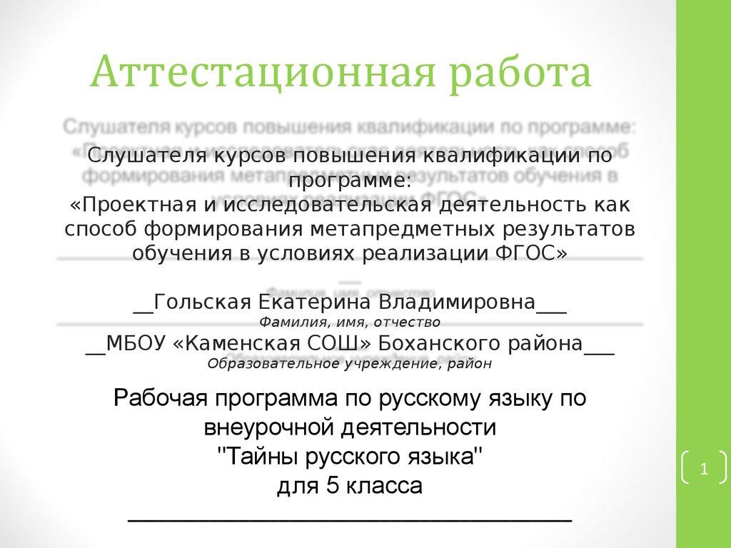 презентация лексика русский язык 5 класс