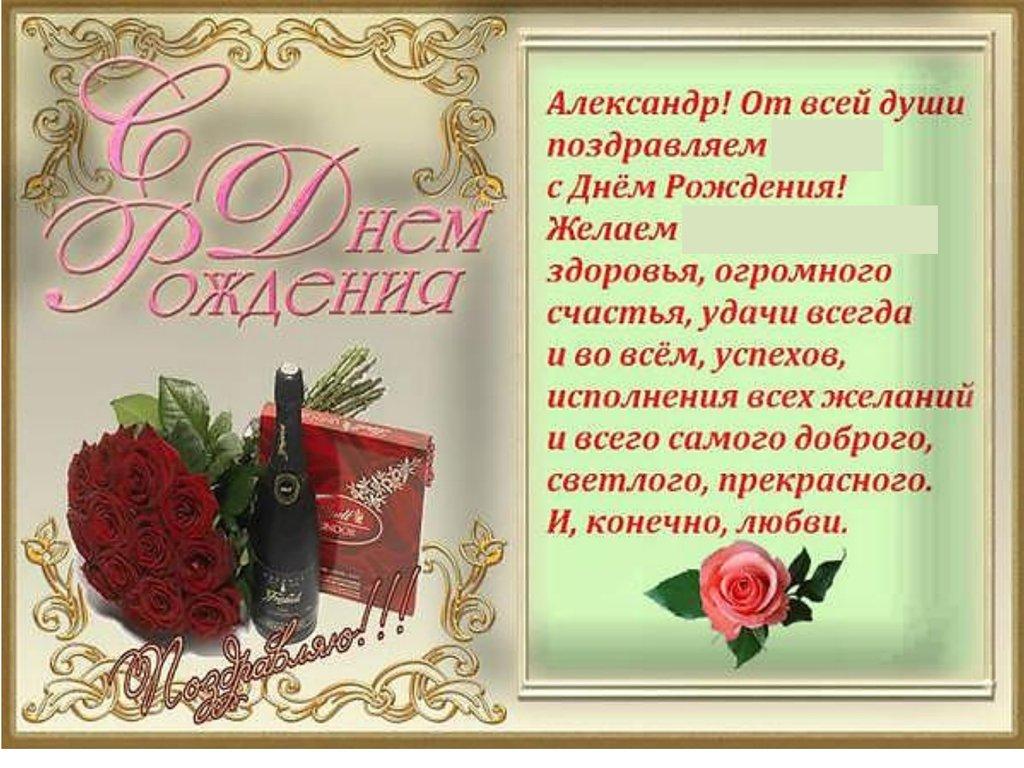 Поздравления днем рождения женщине александре