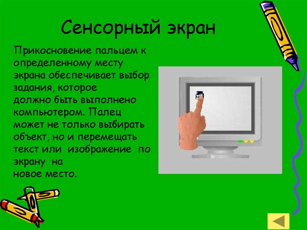 знакомство с компьютером для детей онлайн