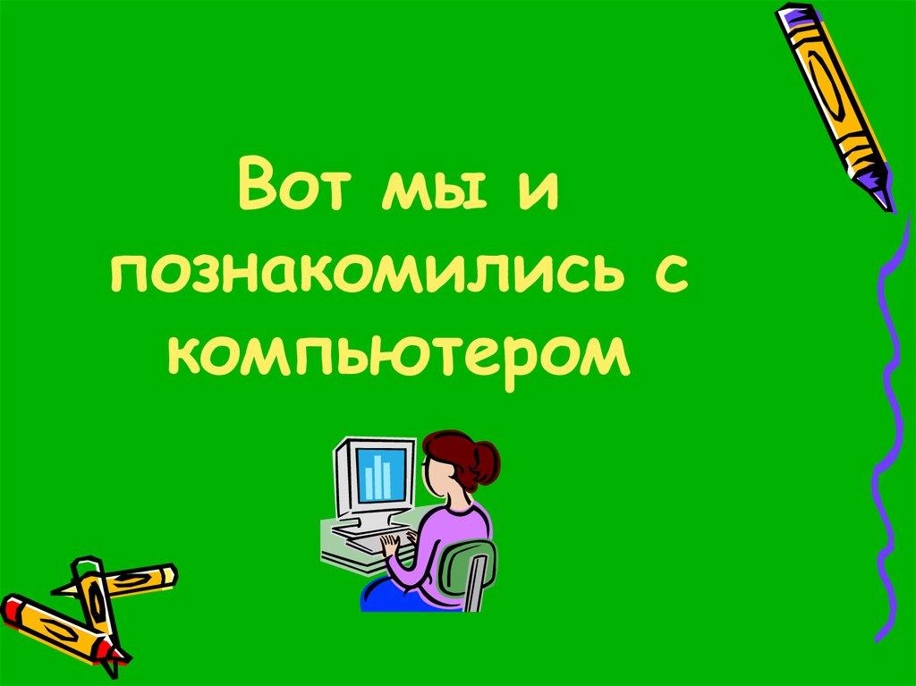 знакомство с компьютером читать