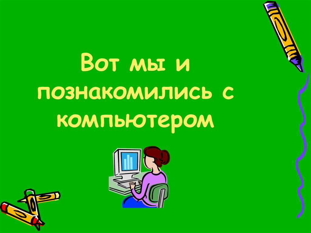 урок знакомство с компьютером 2 класс