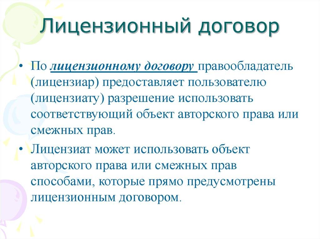 Cодержание - Гражданский кодекс РФ