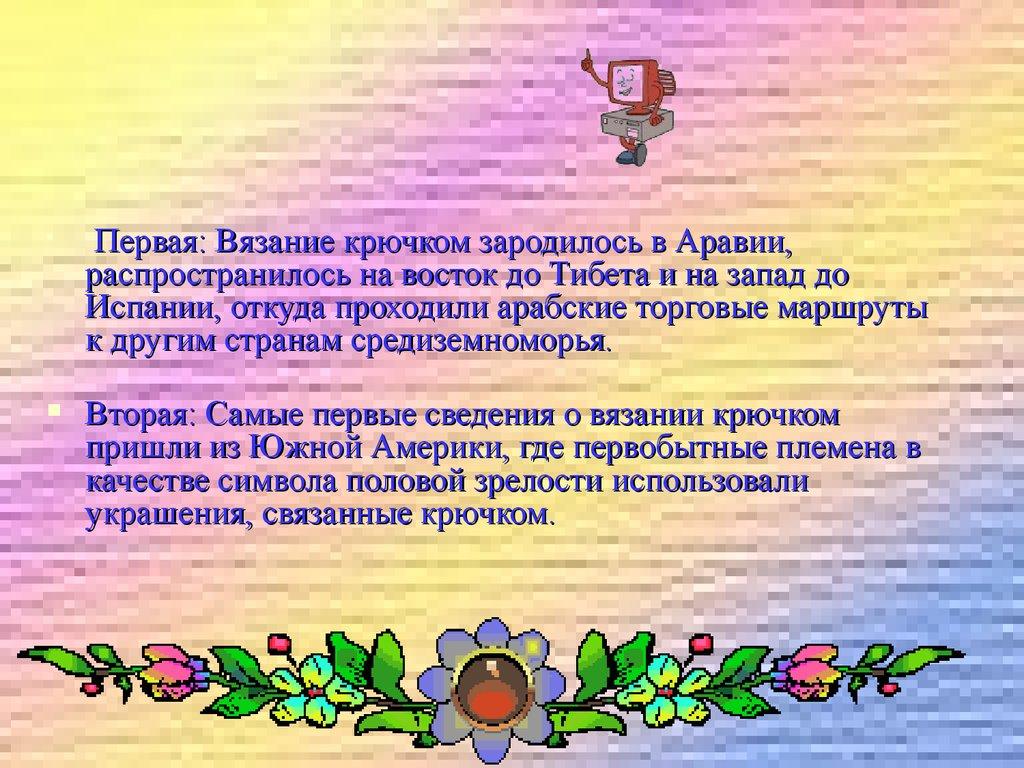 реферат история возникновения вязания в россии вязание спицами