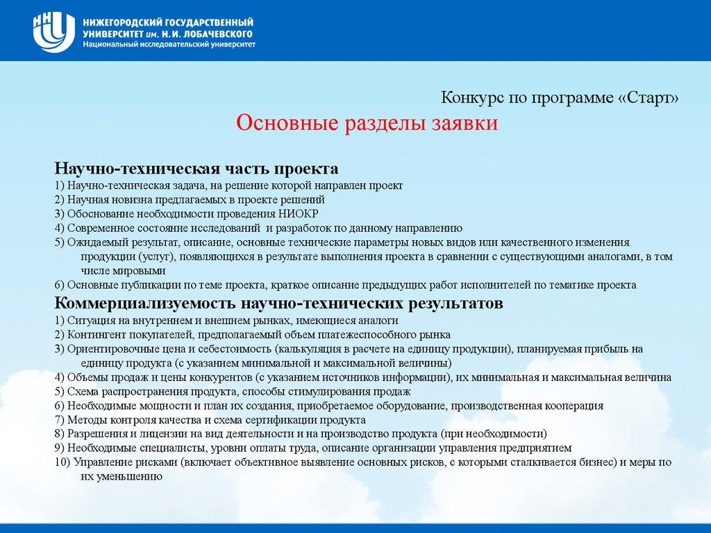 образец договора финансирования проекта - фото 10