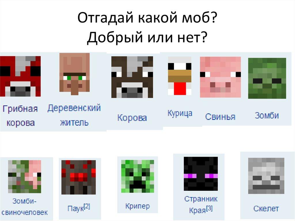 Minecraft мобы. Краткий обзор, главные мобы в Майнкрафт.