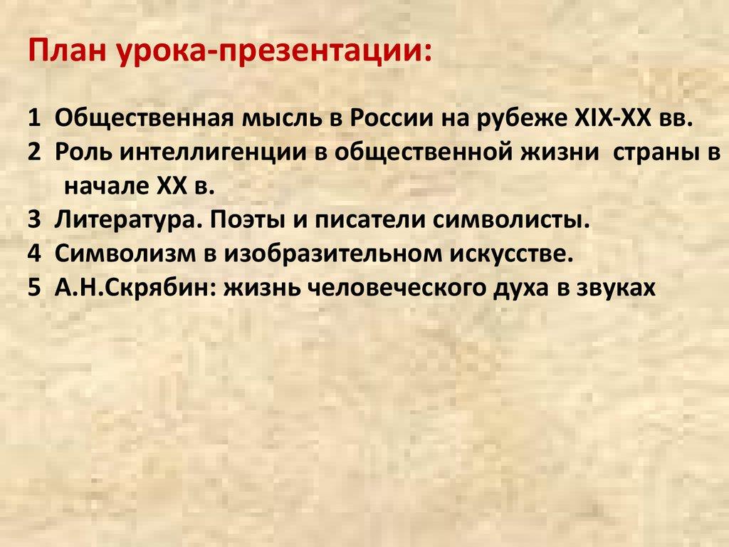 презентация культура россии в начале 20 века 11 класс