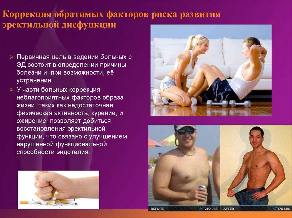 Как лечить эректильную дисфункцию у мужчин