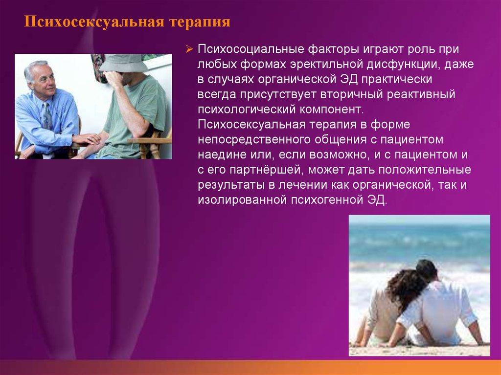 Эректильная дисфункция презентация скачать бесплатно