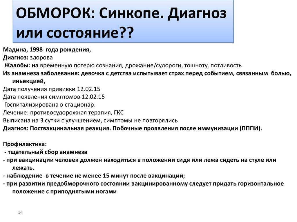 Болезни сибирской язвы
