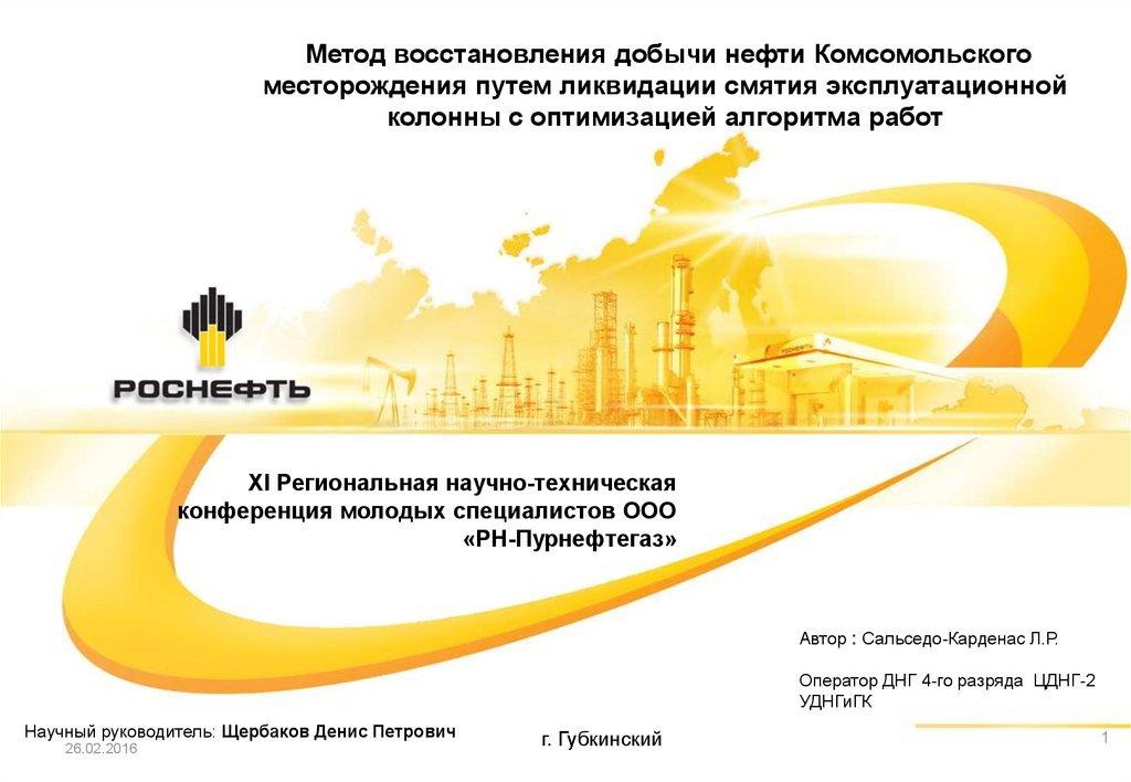 Оператор добычи нефти и газа должностная инструкция