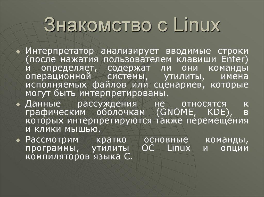 знакомство с основными устройствами компьютера