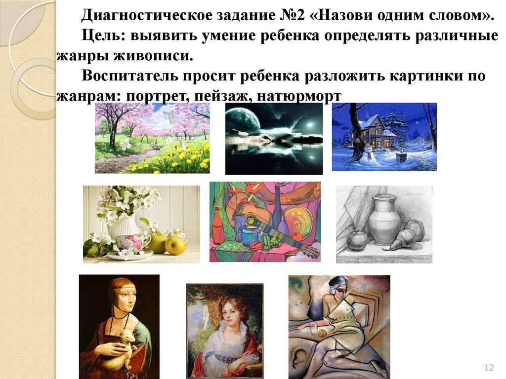 знакомство детей с жанровой живописью