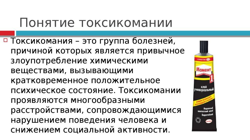 Характеристика алкоголизм токсикомания наркомания бесплатное принудительное лечение от алкоголизма на украине