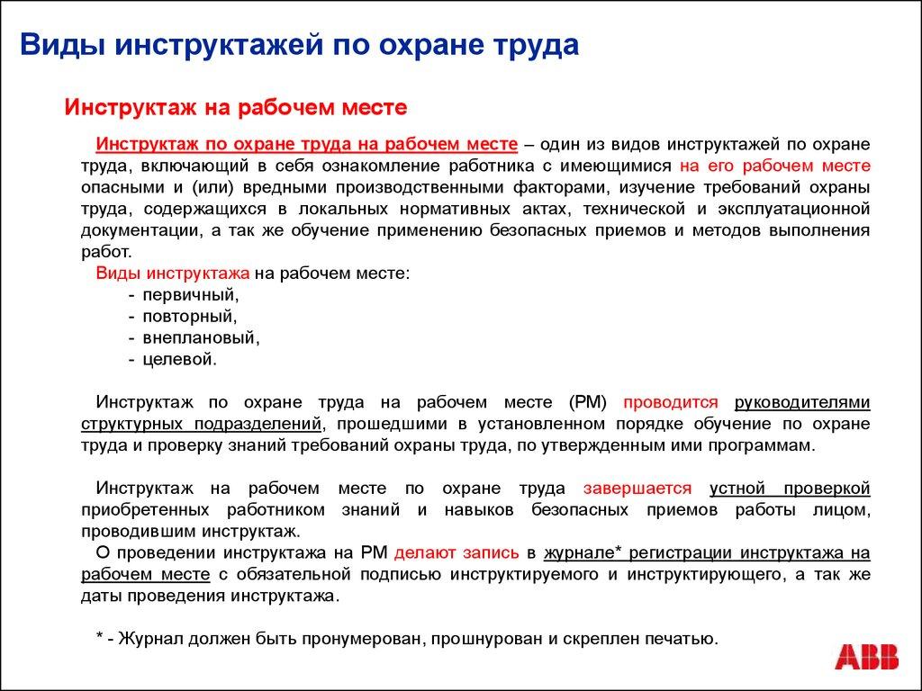 Форму Журнала Инструктажей По Охране Труда Квартальных