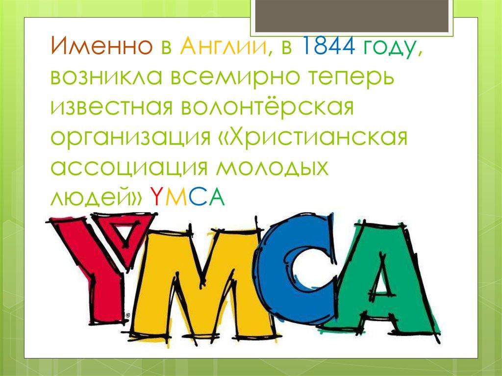 Ассоциация организация объединение свободных людей