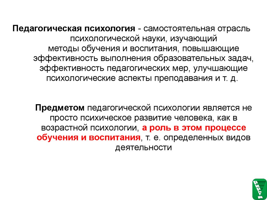 Специальная психология как самостоятельная наука - Pylondance.ru