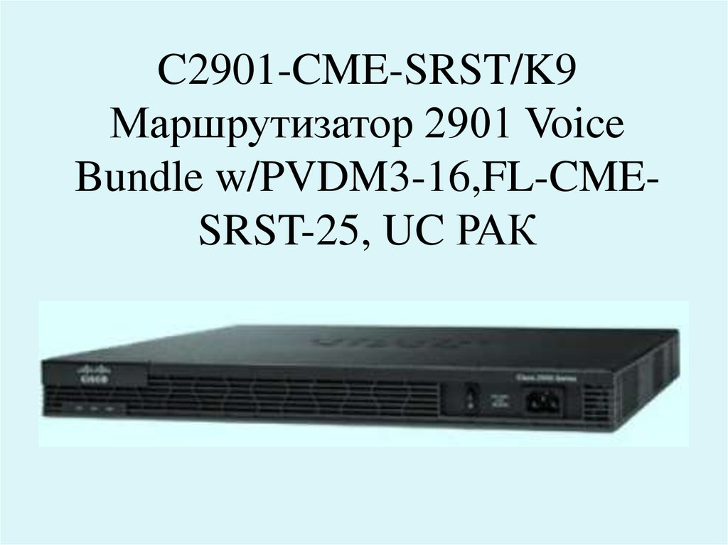 C2901-CME-SRST/K9 Маршрутизатор 2901 Voice Bundle w/PVDM3-16,FL-CME-SRST-25, UC РАК