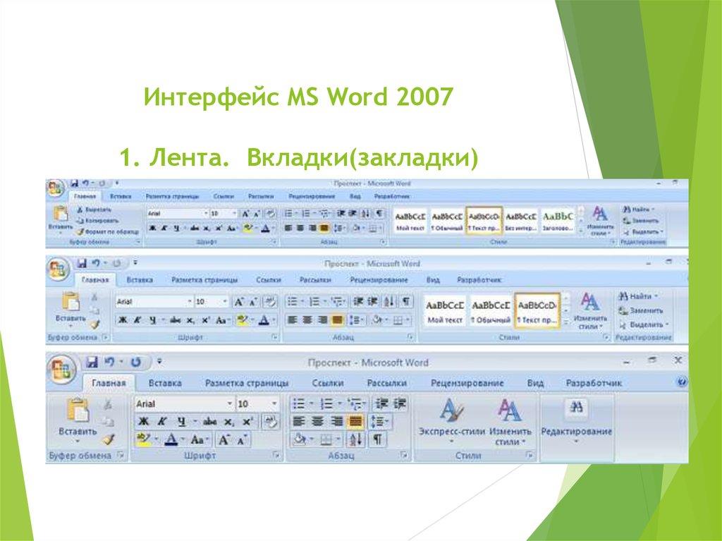 ворд онлайн работать бесплатно 2007