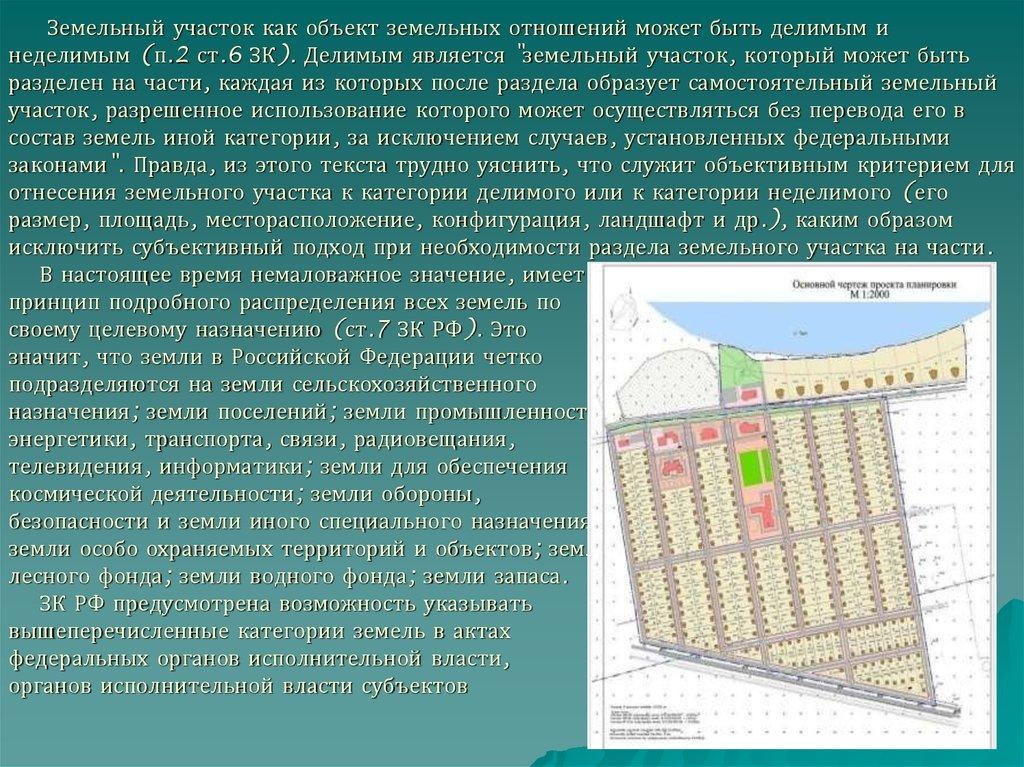 Является ли земельный участок водным объектом заключалась