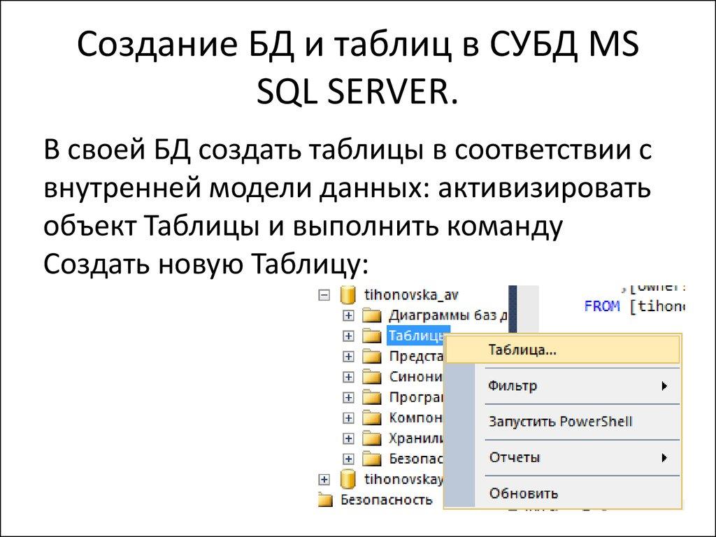 знакомство с microsoft sql server 2005