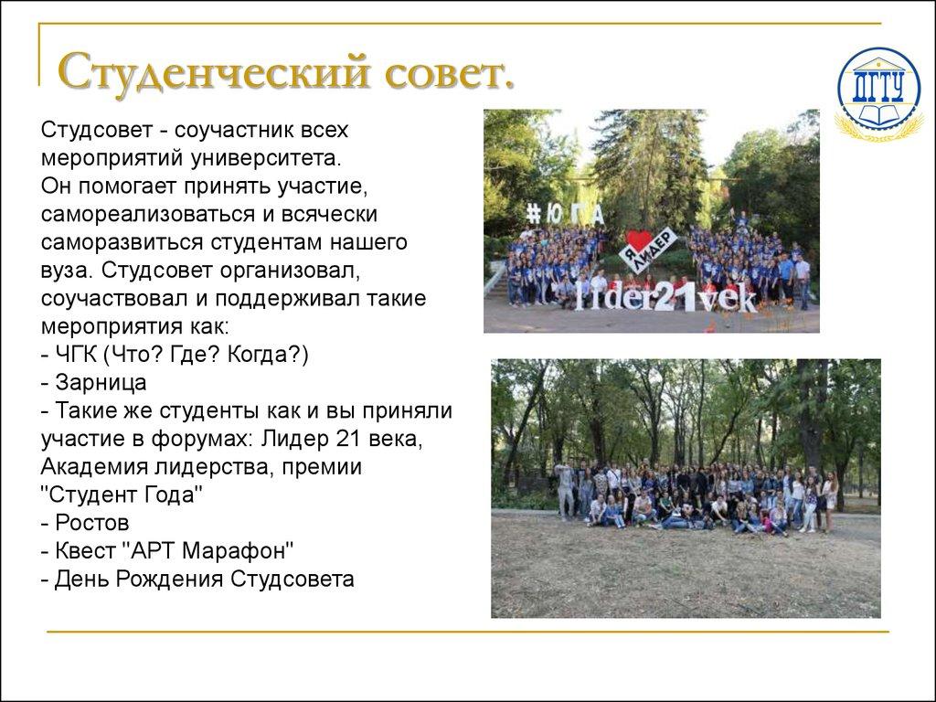 презентации для конкурса на лучший волонтерский отряд