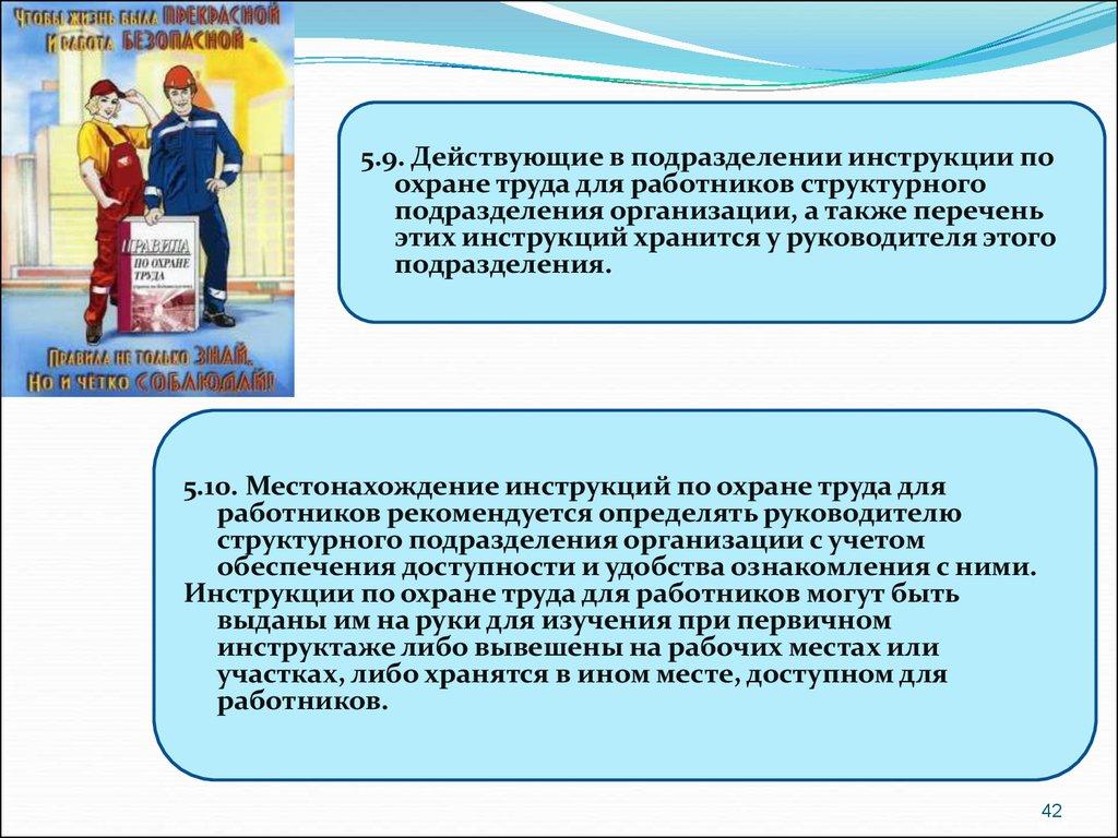 презентация на тему инструкция по виду для работников