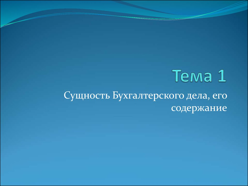 теория бухгалтерского учета учебник русалева богаченко