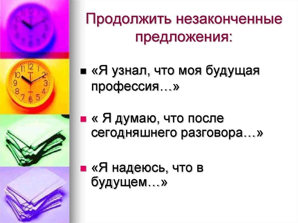 Классный Час 11 Класс Выбор Профессии Презентация