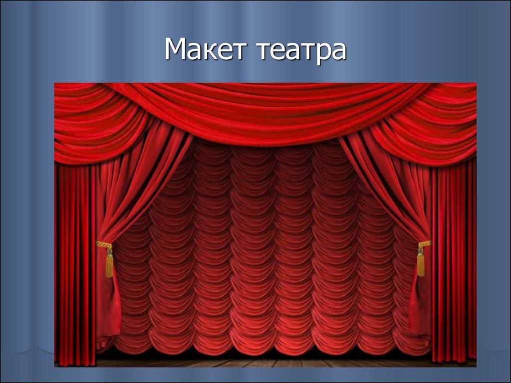 История театра - online presentation