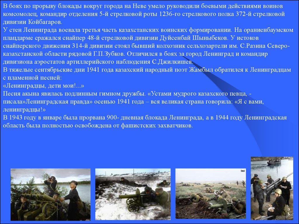 казахстан тыл фронта презентация