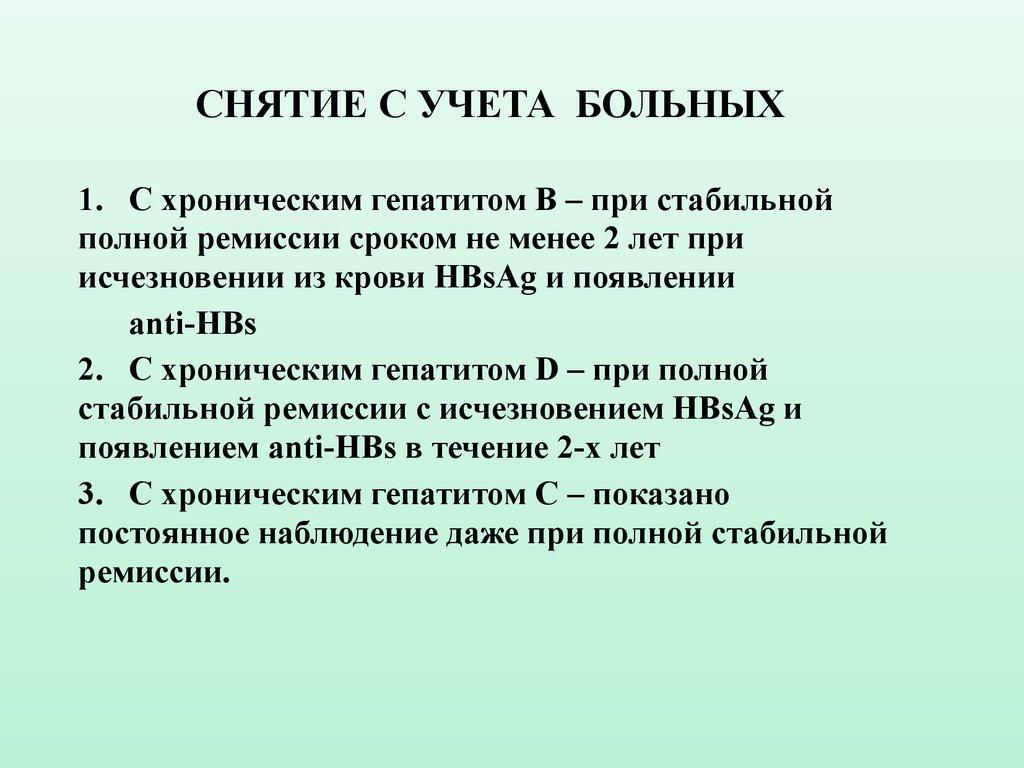 Гепатологический центр – Гепатология – ГЕПАТИТ.РУ