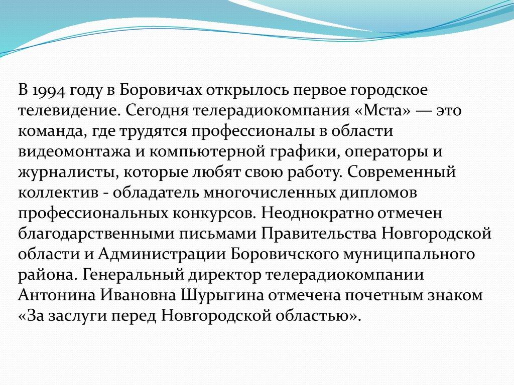 знакомства в боровичах новгородской обл
