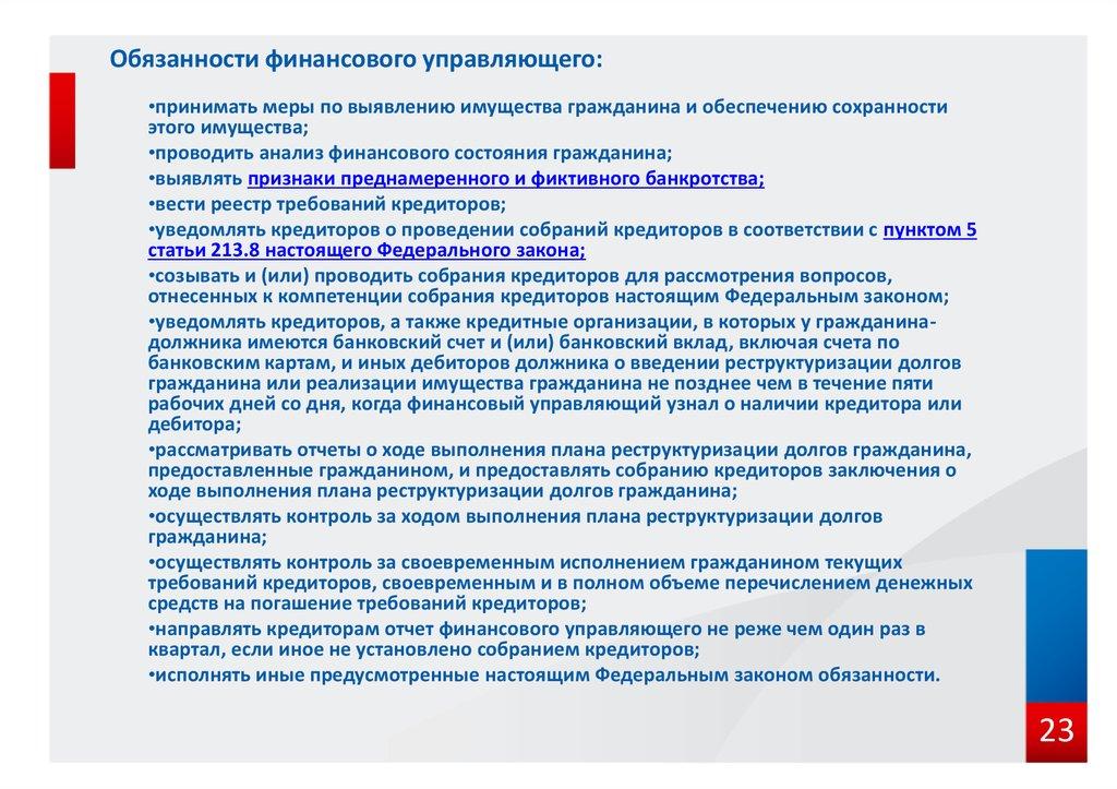 Ст 7 закона российской федерации