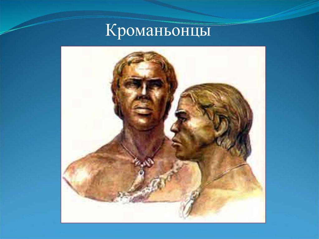 Презентация Древние Люди И Их Стоянки На Территории Современной России