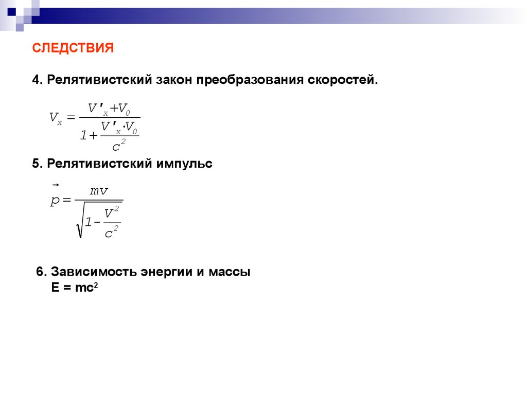 презентация по физике импульс тела.в природе и технике